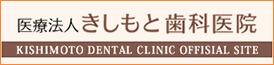 医療法人きしもと歯科医院