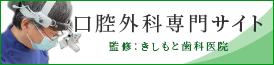 大阪・高槻市|きしもと歯科口腔外科クリニック